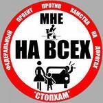 """""""СтопХам"""" провел акцию в Петербурге"""