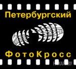 Пятьсот любителей и профессионалов-фотографов вновь примут участие в традиционном «Петербургском ФотоКроссе»