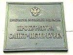 В ближайшее время в Петербурге пройдет проверка оперативно-розыскной деятельности.