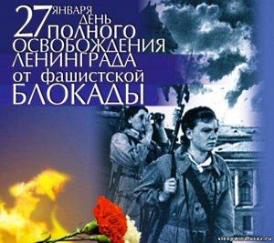 На плакатах ко дню освобождения Ленинграда от блокады была допущена ошибка