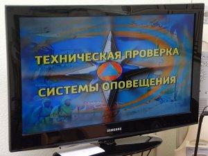 МЧС отменило на время проверку системы оповещения населения