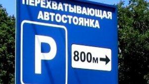 В Санкт-Петербурге построят новые перехватывающие парковки
