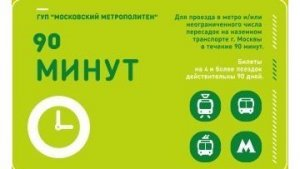 С сентября в Петербурге появится проездной на 90 минут