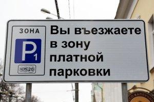 С 3-го сентября в Санкт-Петербурге заработает платная парковка