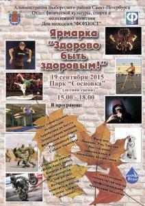 Ярмарка «Здорово быть здоровым», парк Сосновка, 19.09