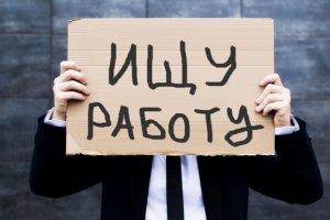 Петербург остаётся лидером по уровню безработицы на Северо-Западе