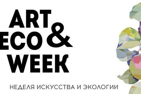 В Петербурге открывается фестиваль ArtEco Week